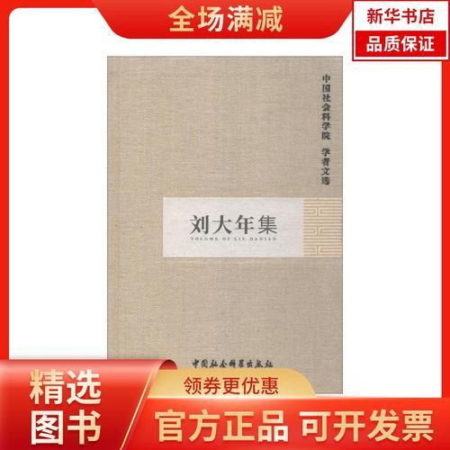 【新华书店】刘大年集9787500428848中国社会科学出版