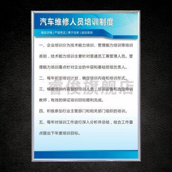 汽车维修美容店轮胎店汽修管理制度牌 汽车维修人员培训制度h164-858
