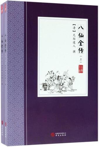 八仙全传:古典小说 小说 书籍