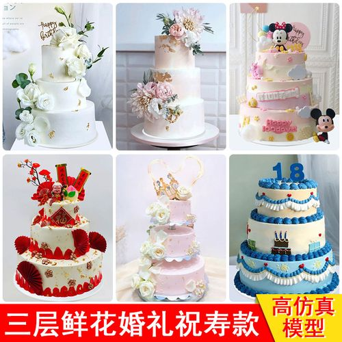 三层多层2021生日蛋糕模型仿真新款森系鲜花花卉流行