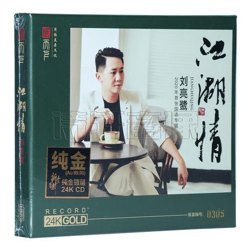 正版 刘亮鹭 江湖情 24k金碟高品质国语男声发烧cd首