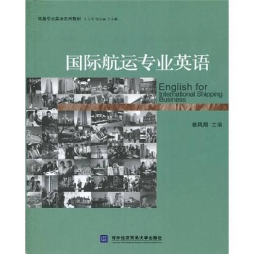 国际航运专业英语翁凤翔对外经济贸易大学出版社97878113 翁风翔