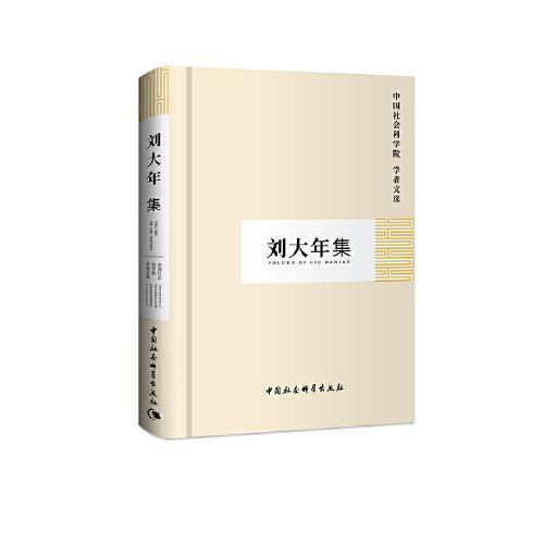正版全新 刘大年集(学者文选)