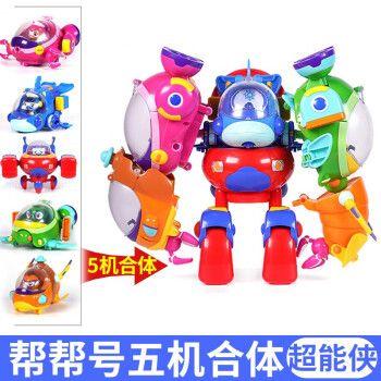 号套装全套合体车五合一变形舰  【海豚帮帮号超能侠全套】含5个人偶