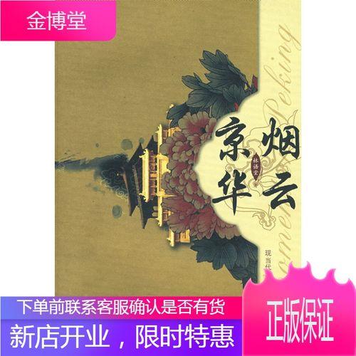 京华烟云 林语堂