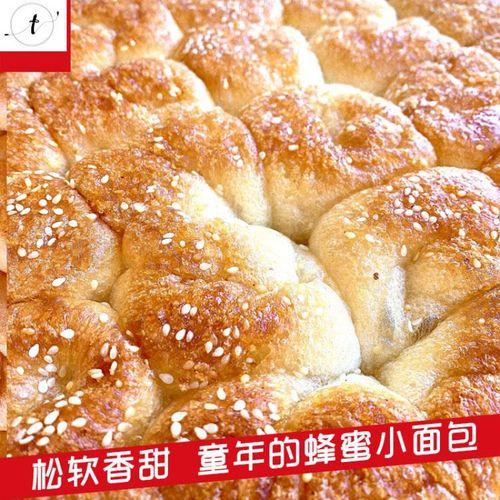 豆沙蜂蜜小面包(豆沙馅)三斤