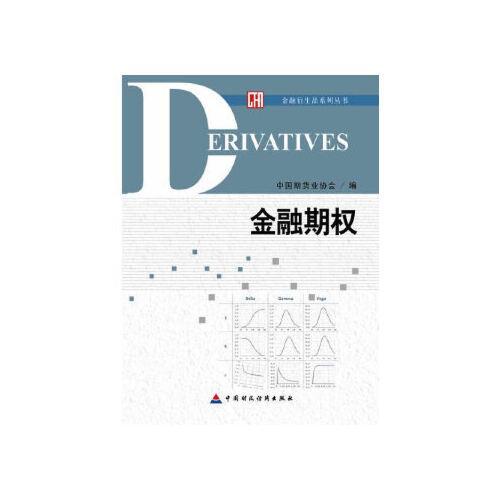 当天发货正版 金融期权 中国期货业协会 中国财政经济