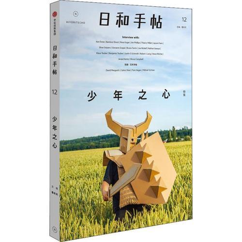 正版图书 少年之心 鲁本夫 中信出版社 9787508697406