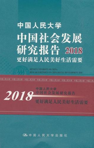2018:更好满足人9787300261393 明中国人民大学出版社社会科学
