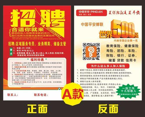 产品增员招聘广告传单宣传彩页大小平安福海报2018