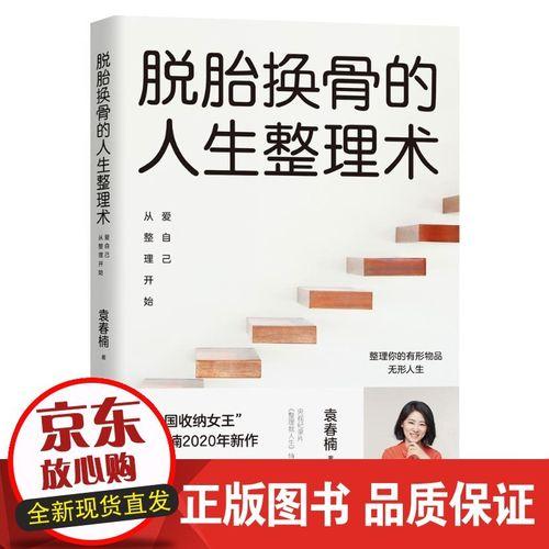 现货 脱胎换骨的人生整理术 袁春楠 湖南文艺出版社 9787540495114