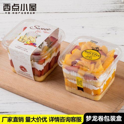 豆乳盒子千层蛋糕盒 水果捞打包盒透明塑料 提拉米苏包装批发