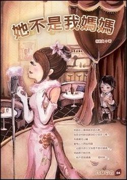 预售【外图台版】她不是我妈妈 / 林蔚贞 培育文化
