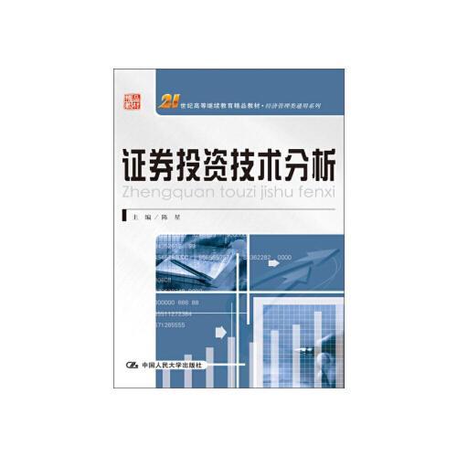 【rtz】21世纪高等继续教育精品教材 经济管理类通用系列:证券投资