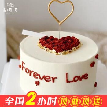 520网红小情侣生日蛋糕同城配送全国当日送达ins风文艺小清新韩式手绘