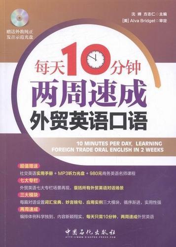 每天10分钟两周速成外贸英语口语 经济 对外贸易英语口语  图书