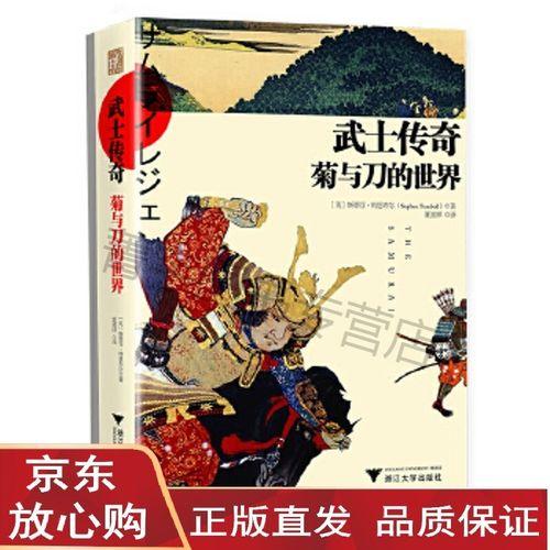 【速发直发】武士传奇:菊与刀的世界 斯蒂芬·特恩布尔 9787308191050