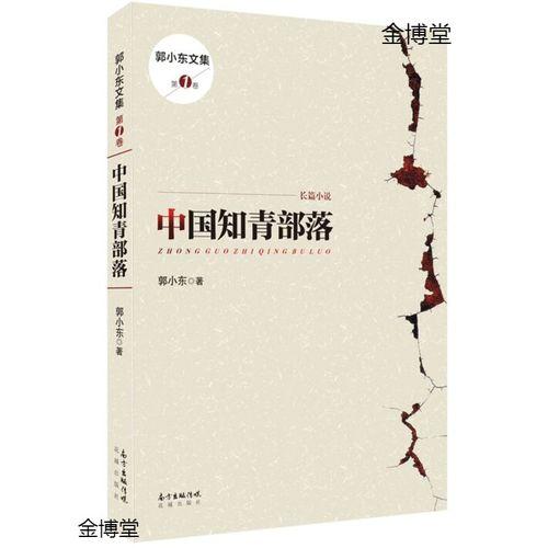 中国知青部落(作家郭小东的长篇小说代表作)