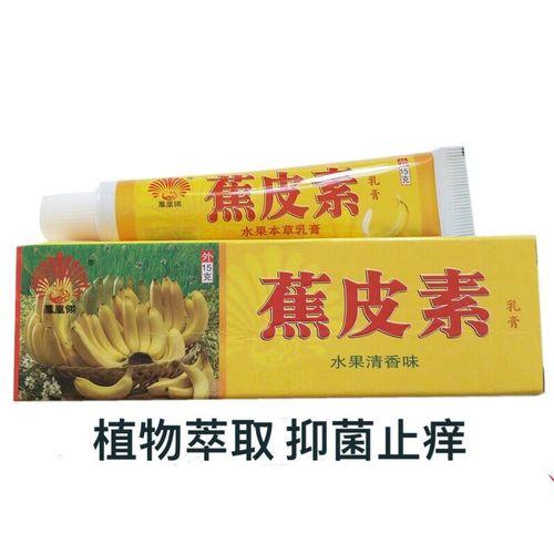 凤凰翎蕉皮素乳膏水果清香味皮肤外用15g止痒软膏