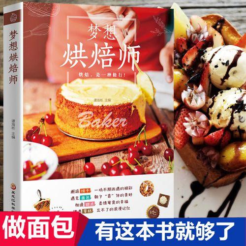 西点书烤箱烘焙食谱糕点巧克力饼干制作教程美食菜谱蛋糕烘焙大全书籍