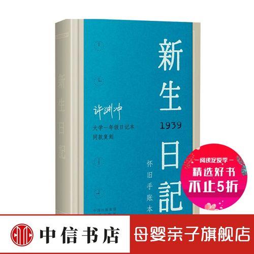 新生日记 许渊冲著 中国文学