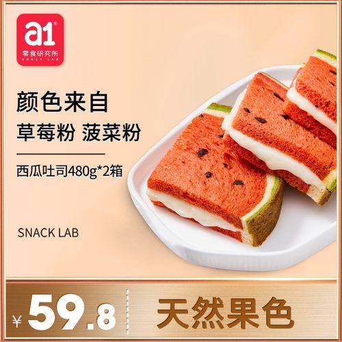 【萌北北】【a1西瓜吐司2箱】云蛋糕雪绒整箱早餐网红