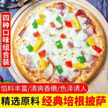 泽菡披萨四种口味组合装9英寸培根披萨速冻榴莲披萨饼