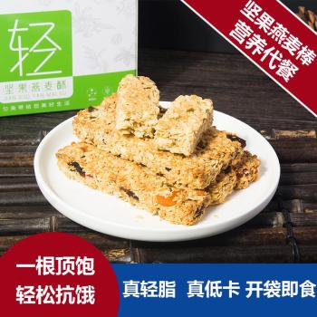 匀美燕麦饼干能量棒无糖燕麦酥休闲粗粮饱腹压缩饼干水果燕麦酥坚果