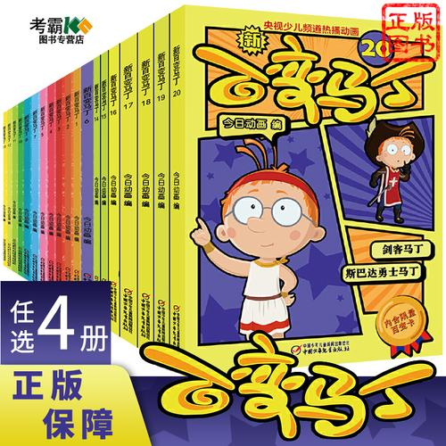 选4本百变马丁漫画书全集儿童书籍3一6一9一12岁一二三四五六年级小