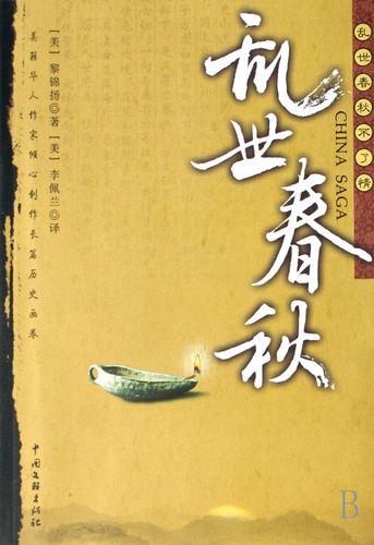 乱世春秋 小说 (美)黎锦扬著 中国文联出版公司