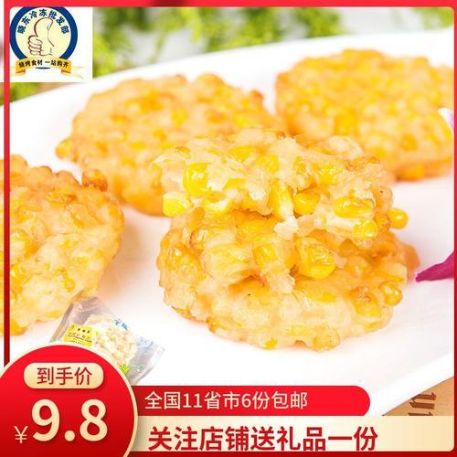 黄金玉米烙 油炸玉米烙半成品小吃玉米饼酒店家庭冷冻