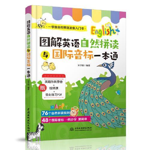 小学生英语初级学习者自然拼读书籍 9787517089674