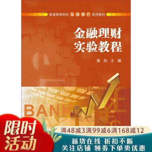 金融理财实验教程