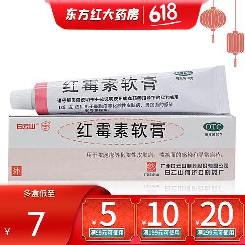 白云山红霉素软膏10g祛痘罗药膏红梅素红莓素软毒素敏去痘霉素乳膏要