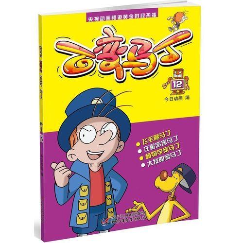 百变马丁12 7-10岁儿童卡通漫画连环画故事书小学生