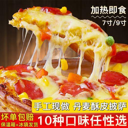 披萨半成品丹麦酥皮饼胚奶酪拉丝饼底培根水果榴莲7/9