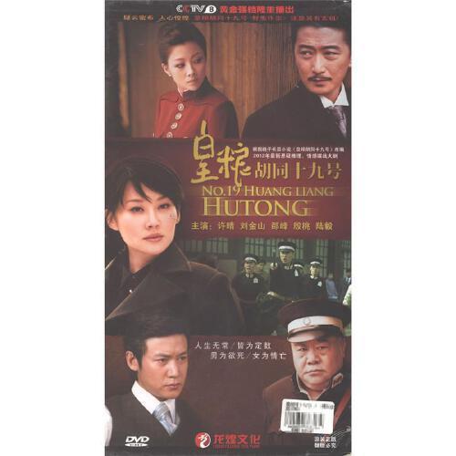 皇粮胡同十九号(十二碟装原装正版)dvd( 货号