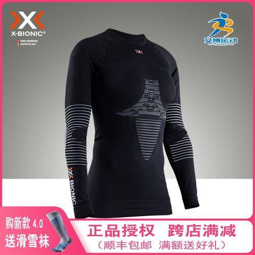 0女士激能运动压缩保暖内衣速干滑雪xbionic正品授权