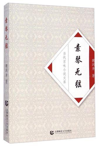 正版 当代京味小说文库 素琴无弦9787565622014