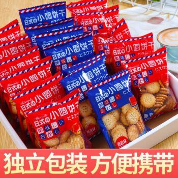 日式小圆饼整箱海盐小饼干零食小包装好吃的咸味薄脆曲奇代餐饼干
