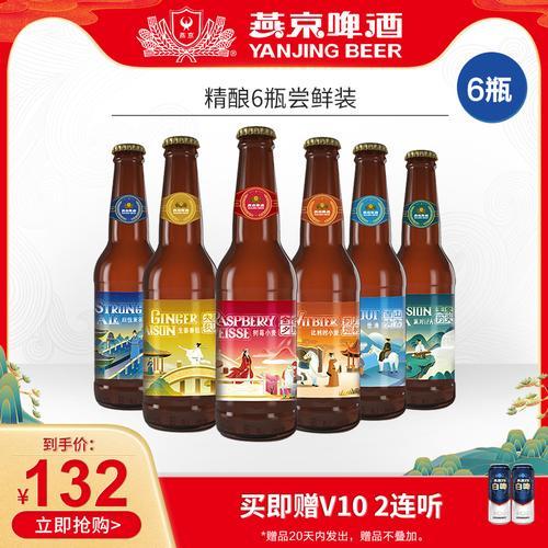 燕京精酿啤酒 燕京八景330ml*6瓶尝鲜组合 包邮