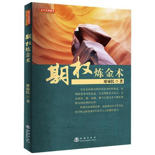 期权炼金术(廖禄民,国内期货交易所操盘手培训师,期权