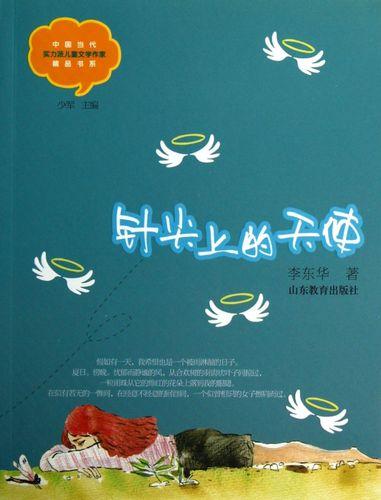 针尖上的天使/中国当代实力派儿童文学作家精品书系 童书 正版畅销