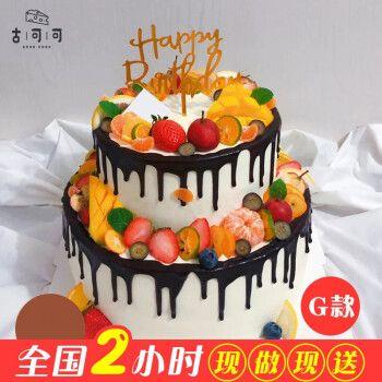 预订蛋糕双层水果生日蛋糕儿童网红同城配送当日送达广州上海深圳