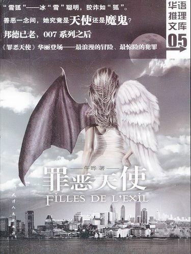 华语推理文库05-罪恶天使