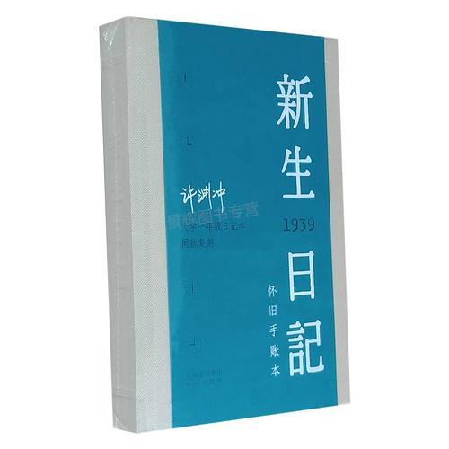 新生日记许渊冲大学一年级日记同款复刻怀旧手帐联大