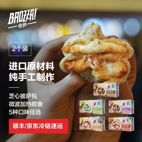 包萨拉丝芝士披萨包快速早餐食品加热网红速食箱食物