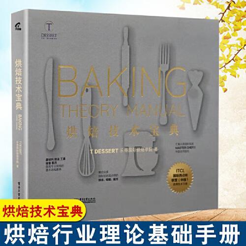 正版书籍 烘焙技术宝典t,dessert乐得国际烘焙学院烘焙新手入门烘焙