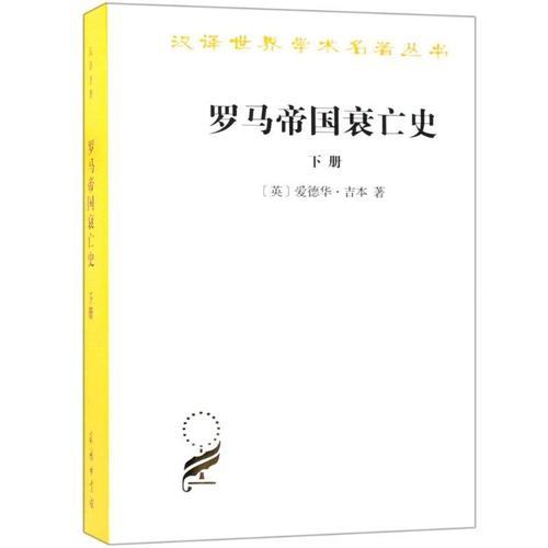 【正版书】罗马帝国衰亡史(下)