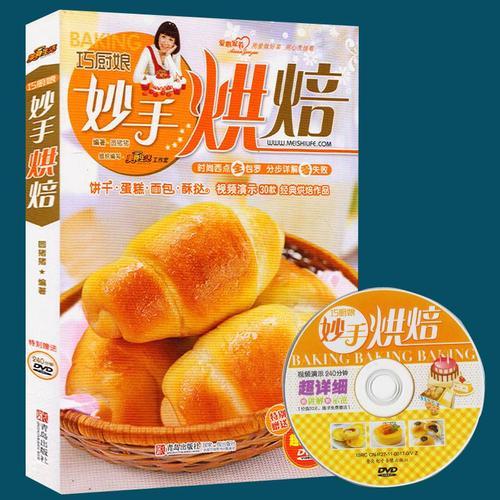 巧厨娘妙手烘焙dvd彩色图解饼干蛋糕面包酥挞分步详解